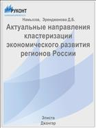 Актуальные направления кластеризации экономического развития регионов России