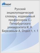 Русский энциклопедический словарь, издаваемый профессором С.-Петербургскаго университета И. Н. Березиным А. Отдел 1, т. 1