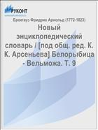 Новый энциклопедический словарь / [под общ. ред. К. К. Арсеньева] Белорыбица - Вельможа. Т. 9