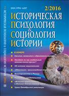Историческая психология и социология истории
