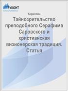 Тайнозрительство преподобного Серафима Саровского и христианская визионерская традиция. Статья