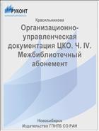 Организационно-управленческая документация ЦКО. Ч. IV. Межбиблиотечный абонемент