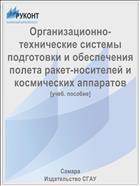 Организационно-технические системы подготовки и обеспечения полета ракет-носителей и космических аппаратов