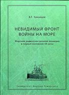 Невидимый фронт войны на море. Морская разведка в первой половине ХХ века