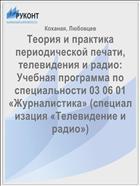 Теория и практика периодической печати, телевидения и радио: Учебная программа по специальности 03 06 01 «Журналистика» (специализация «Телевидение и радио»)