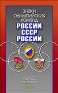 Знаки Олимпийских команд России, СССР, России