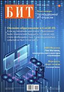 БИТ. Бизнес & Информационные технологии