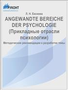 ANGEWANDTE BEREICHE DER PSYCHOLOGIE (Прикладные отрасли психологии)