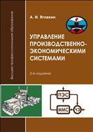 Управление производственно-экономическими системами