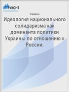 Идеология национального солидаризма как доминанта политики Украины по отношению к России.