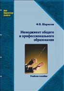 Менеджмент общего и профессионального образования