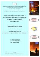 Исследование восстановления и науглероживания железа твердыми углеродосодержащими материалами