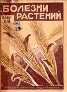 Болезни полевых и огородных культур