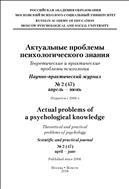Актуальные проблемы психологического знания