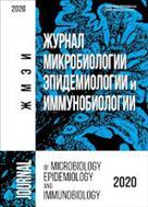 Журнал микробиологии, эпидемиологии и иммунобиологии