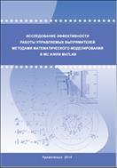 Исследование эффективности работы управляемых выпрямителей методами математического моделирования в MC и/или Matlab: монография