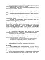 Концепция курсовой и дипломной работы для специальности  Стр 7