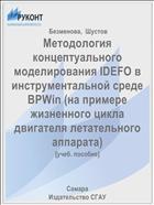 Методология концептуального моделирования IDEFO в инструментальной среде BPWin (на примере жизненного цикла двигателя летательного аппарата)