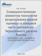Совершенствование элементов технологии возделывания яровой пшеницы в северной части Центрально-Черноземного региона России