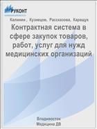 Контрактная система в сфере закупок товаров, работ, услуг для нужд медицинских организаций