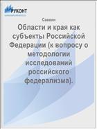 Области и края как субъекты Российской Федерации (к вопросу о методологии исследований российского федерализма).