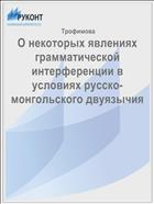 О некоторых явлениях грамматической интерференции в условиях русско-монгольского двуязычия