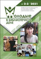 Молодые в библиотечном деле