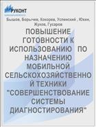 """ПОВЫШЕНИЕ ГОТОВНОСТИ К ИСПОЛЬЗОВАНИЮ   ПО НАЗНАЧЕНИЮ МОБИЛЬНОЙ   СЕЛЬСКОХОЗЯЙСТВЕННОЙ ТЕХНИКИ   """"СОВЕРШЕНСТВОВАНИЕ СИСТЕМЫ ДИАГНОСТИРОВАНИЯ"""""""
