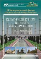 III Международный форум «Туризм: наука и образование». Культурный туризм в целях мира и развития. 19–21 мая 2009 г.