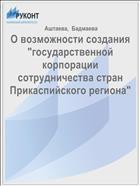 О возможности создания «государственной корпорации сотрудничества стран Прикаспийского региона»
