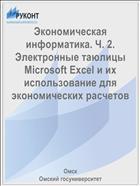 Экономическая информатика. Ч. 2. Электронные таюлицы Microsoft Excel и их использование для экономических расчетов
