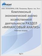 """Комплексный экономический анализ хозяйственной деятельности. Раздел """"Финансовый анализ"""""""