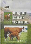 Оводовые болезни животных