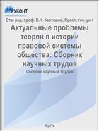 Актуальные проблемы теории по истории правовой системы общества: Сборник научных трудов