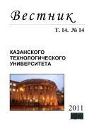 Вестник Казанского технологического университета: Т. 14. № 14. 2011