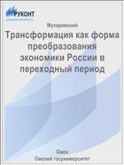 Трансформация как форма преобразования экономики России в переходный период