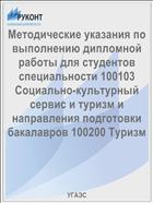 Методические указания по выполнению дипломной работы для студентов специальности 100103 Социально-культурный сервис и туризм и направления подготовки бакалавров 100200 Туризм