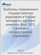 Проблемы современного государственного управления в России: материалы научного семинара. Вып. 2(23). Гуманизм и государственное управление