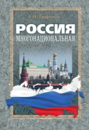 Россия многонациональная. Политико-правовые основы управления национальными процессами (1906–2012 годы)