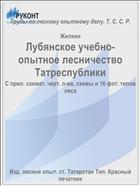 Лубянское учебно-опытное лесничество Татреспублики
