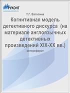 Когнитивная модель детективного дискурса  (на материале англоязычных детективных произведений XIX-XX вв.)