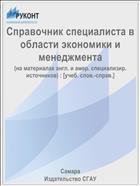 Справочник специалиста в области экономики и менеджмента
