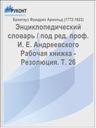 Энциклопедический словарь / под ред. проф. И. Е. Андреевского Рабочая книжка - Резолюция. Т. 26