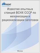 Известия опытных станций ВСНХ СССР по механизации и рационализации заготовок