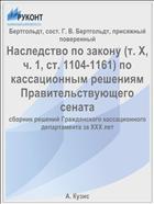 Наследство по закону (т. X, ч. 1, ст. 1104-1161) по кассационным решениям Правительствующего сената