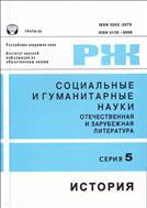 Социальные и гуманитарные науки. Отечественная и зарубежная литература. Серия 5: История. Реферативный журнал