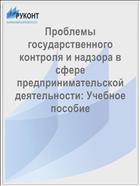 Проблемы государственного контроля и надзора в сфере предпринимательской деятельности: Учебное пособие