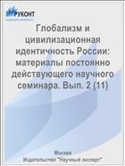 Глобализм и цивилизационная идентичность России: материалы постоянно действующего научного семинара. Вып. 2 (11)
