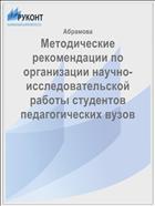 Методические рекомендации по организации научно-исследовательской работы студентов педагогических вузов