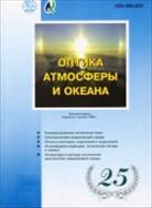 Оптика атмосферы и океана